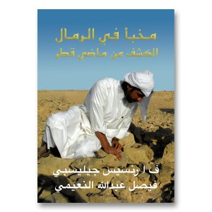 Hidden in the Sands (Arabic) cover