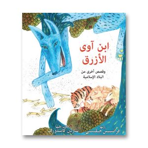 The Blue Jackal (Arabic) cover