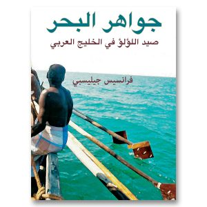 Jewels from the Sea (Arabic) cover