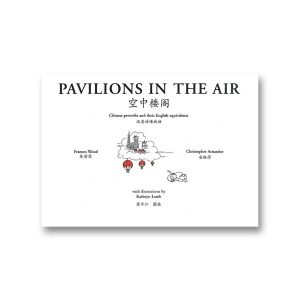 Pavilions in the Air cover