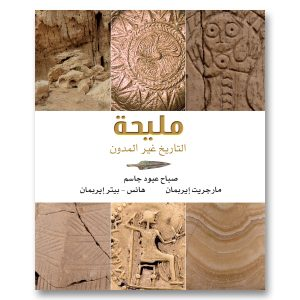 Mleiha: The Unwritten History (Arabic) cover