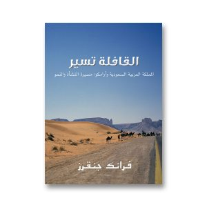 The Caravan Goes On (Arabic) cover