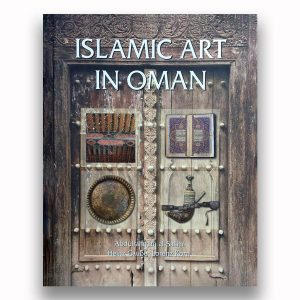 Islamic Art in Oman - cover