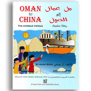 Oman to China - cover