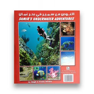 Samir's Underwater Adventure - cover